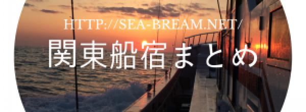 相模湾のルアーキハダ船まとめました!